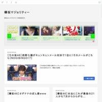 欅坂マジョリティー
